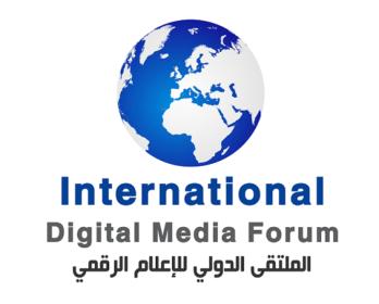 الإعلام في خدمة الوحدة الترابية للمملكة المغربية شعار الدورة الثالثة للملتقى الدولي للإعلام الرقمي بابن جرير.