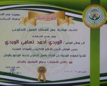 محافظة الاسكندرية بجمهورية مصر تكرم رئيس الملتقى الدولي للإعلام الالكتروني بالرحامنة.