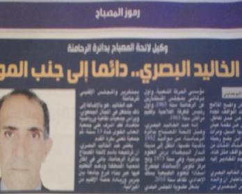 النائب البرلماني بالرحامنة عبد الخاليد البصري كما ينبغي أن يكون.