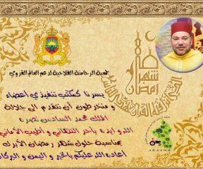 تهنئة الملك محمد السادس بمناسبة رمضان.