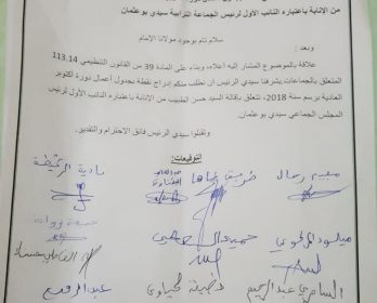 التائب الأول لرئيس المجلس الجماعي لسيدي بوعثمان على كف عفريت.