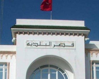 قصر بلدية ابن جرير.