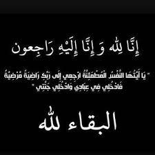 تعزية : والدة عبد الجليل الضراوي في ذمة الله.